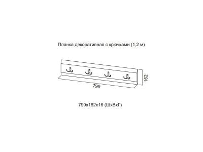 Планка декоративная с крючками (1,2м) No 1